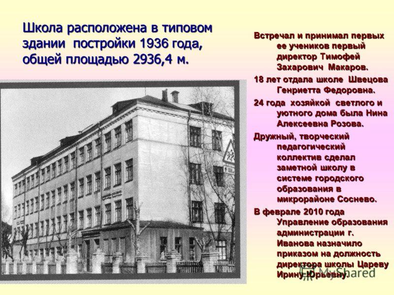 Школа расположена в типовом здании постройки 1936 года, общей площадью 2936,4 м. Встречал и принимал первых ее учеников первый директор Тимофей Захарович Макаров. 18 лет отдала школе Швецова Генриетта Федоровна. 24 года хозяйкой светлого и уютного до