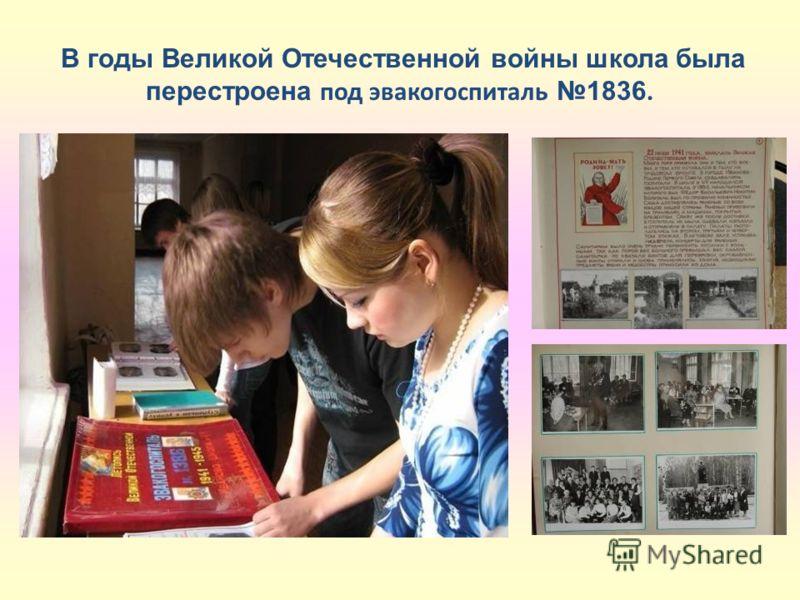 В годы Великой Отечественной войны школа была перестроена под эвакогоспиталь 1836.