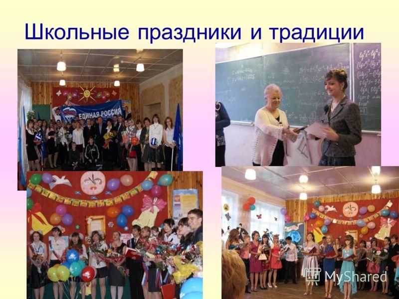 Школьные праздники и традиции