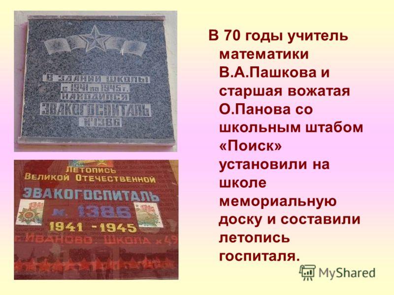 В 70 годы учитель математики В.А.Пашкова и старшая вожатая О.Панова со школьным штабом «Поиск» установили на школе мемориальную доску и составили летопись госпиталя.