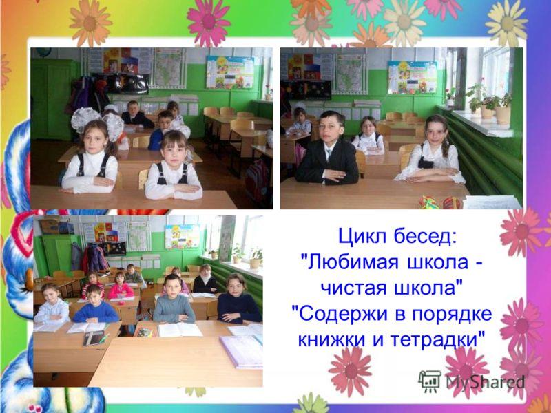 Цикл бесед: Любимая школа - чистая школа Содержи в порядке книжки и тетрадки