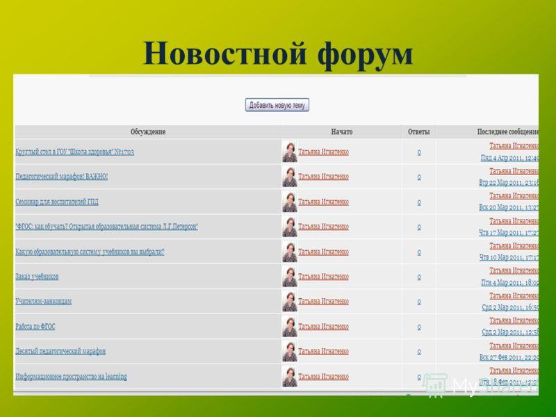 Новостной форум