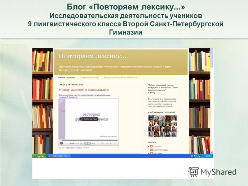 Блог «Повторяем лексику...» Исследовательская деятельность учеников 9 лингвистического класса Второй Санкт-Петербургской Гимназии