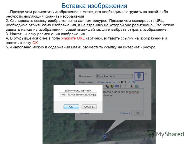 Вставка изображения 1. Прежде чем разместить изображение в метке, его необходимо загрузить на какой либо ресурс позволяющий хранить изображения 2. Скопировать ссылку изображения на данном ресурсе. Прежде чем скопировать URL, необходимо отрыть само из