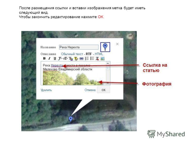 После размещения ссылки и вставки изображения метка будет иметь следующий вид. Чтобы закончить редактирование нажмите OK