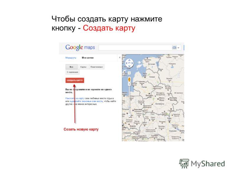 Чтобы создать карту нажмите кнопку - Создать карту