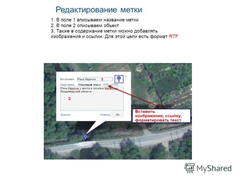 Редактирование метки 1. В поле 1 вписываем название метки 2. В поле 2 описываем объект 3. Также в содержание метки можно добавлять изображения и ссылки. Для этой цели есть формат RTF