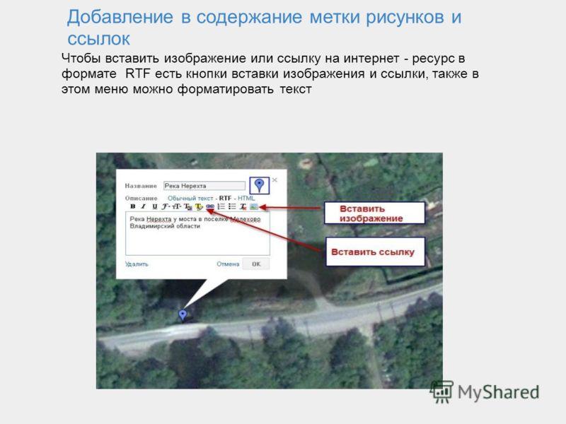 Добавление в содержание метки рисунков и ссылок Чтобы вставить изображение или ссылку на интернет - ресурс в формате RTF есть кнопки вставки изображения и ссылки, также в этом меню можно форматировать текст