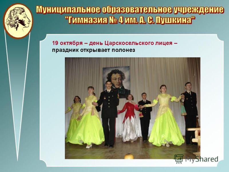 19 октября – день Царскосельского лицея – праздник открывает полонез