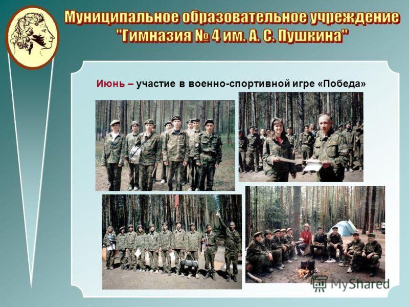 Июнь – участие в военно-спортивной игре «Победа»
