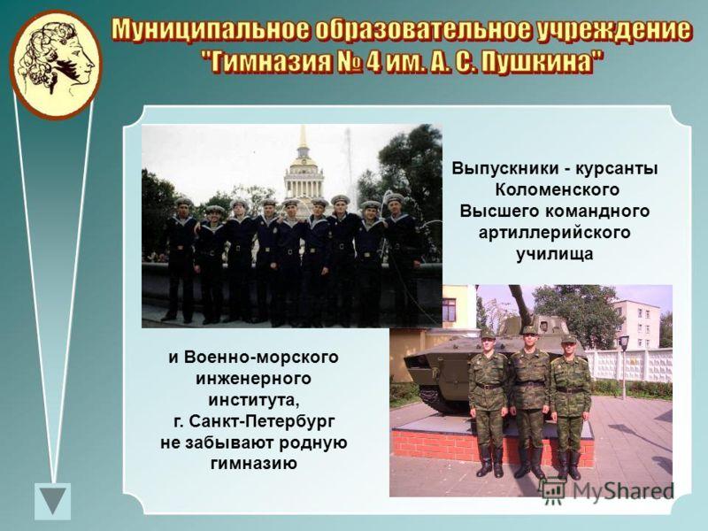 и Военно-морского инженерного института, г. Санкт-Петербург не забывают родную гимназию Выпускники - курсанты Коломенского Высшего командного артиллерийского училища