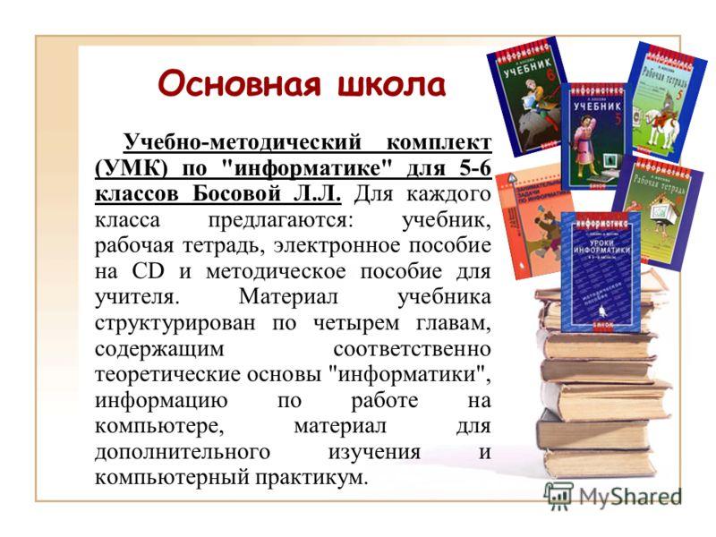 Основная школа Учебно-методический комплект (УМК) по