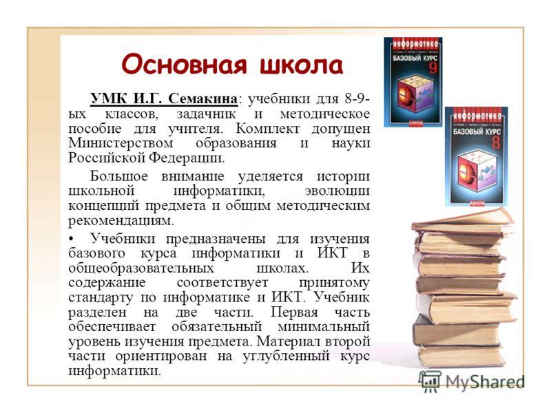 Учебники информатики на современном