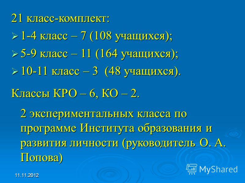 11.11.2012 21 класс-комплект: 1-4 класс – 7 (108 учащихся); 1-4 класс – 7 (108 учащихся); 5-9 класс – 11 (164 учащихся); 5-9 класс – 11 (164 учащихся); 10-11 класс – 3 (48 учащихся). 10-11 класс – 3 (48 учащихся). Классы КРО – 6, КО – 2. 2 эксперимен