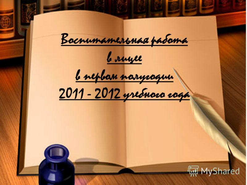 Воспитательная работа в лицее в первом полугодии 2011 - 2012 учебного года