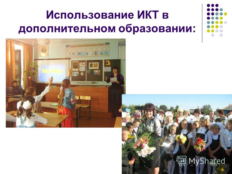 Использование ИКТ в дополнительном образовании: Н.В.Федотова Н.А.Сивокозова
