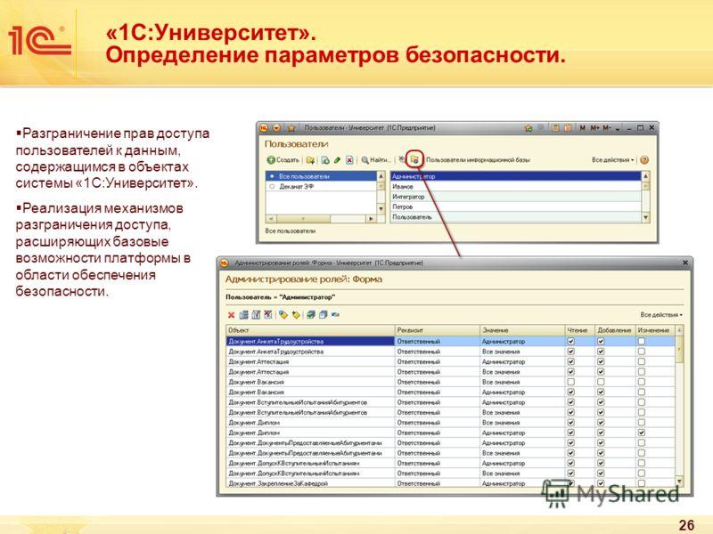26 «1С:Университет». Определение параметров безопасности. Разграничение прав доступа пользователей к данным, содержащимся в объектах системы «1С:Университет». Реализация механизмов разграничения доступа, расширяющих базовые возможности платформы в об