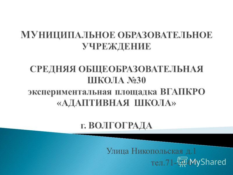 Улица Никопольская д.1 тел.71-16-09