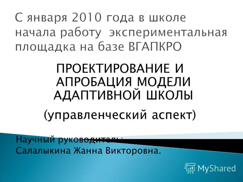 С января 2010 года в школе начала работу экспериментальная площадка на базе ВГАПКРО ПРОЕКТИРОВАНИЕ И АПРОБАЦИЯ МОДЕЛИ АДАПТИВНОЙ ШКОЛЫ (управленческий аспект) Научный руководитель: Салалыкина Жанна Викторовна.