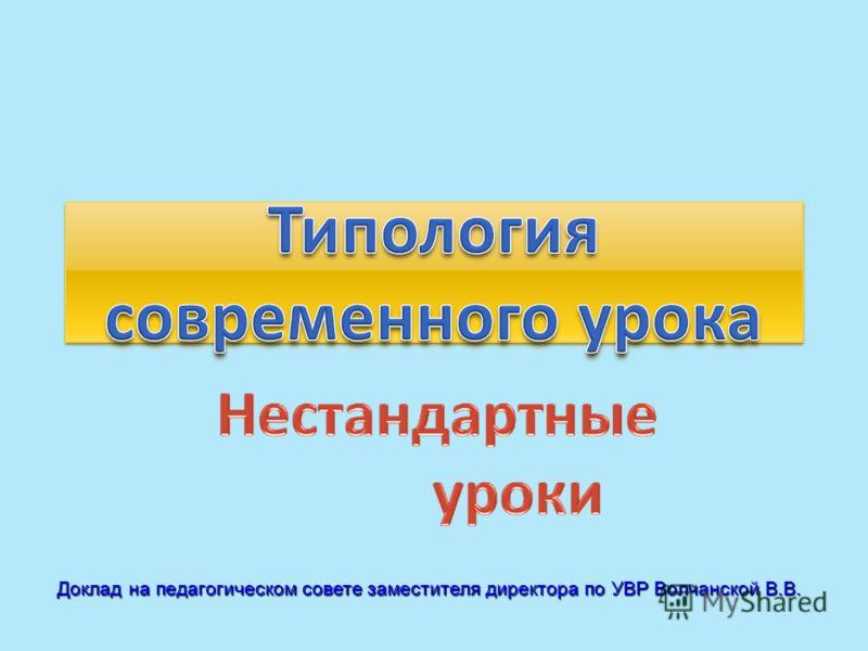 Доклад на педагогическом совете заместителя директора по УВР Волчанской В.В.