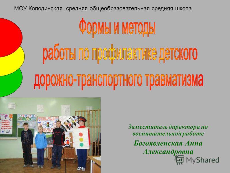 Заместитель директора по воспитательной работе Богоявленская Анна Александровна МОУ Колодинская средняя общеобразовательная средняя школа