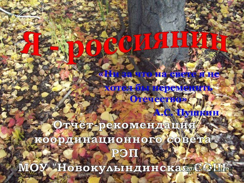 «Ни за что на свете я не хотел бы переменить Отечество» А.С. Пушкин
