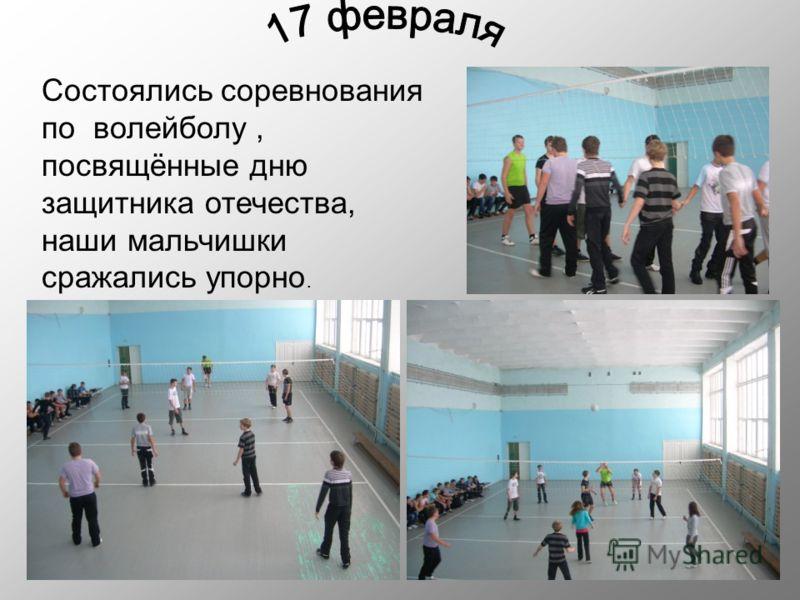 Состоялись соревнования по волейболу, посвящённые дню защитника отечества, наши мальчишки сражались упорно.