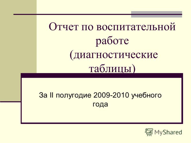 Отчет по воспитательной работе (диагностические таблицы) За II полугодие 2009-2010 учебного года
