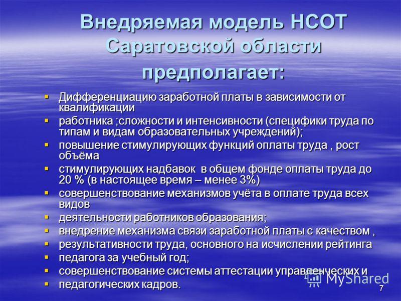 7 Внедряемая модель НСОТ Саратовской области предполагает: Дифференциацию заработной платы в зависимости от квалификации Дифференциацию заработной платы в зависимости от квалификации работника ;сложности и интенсивности (специфики труда по типам и ви
