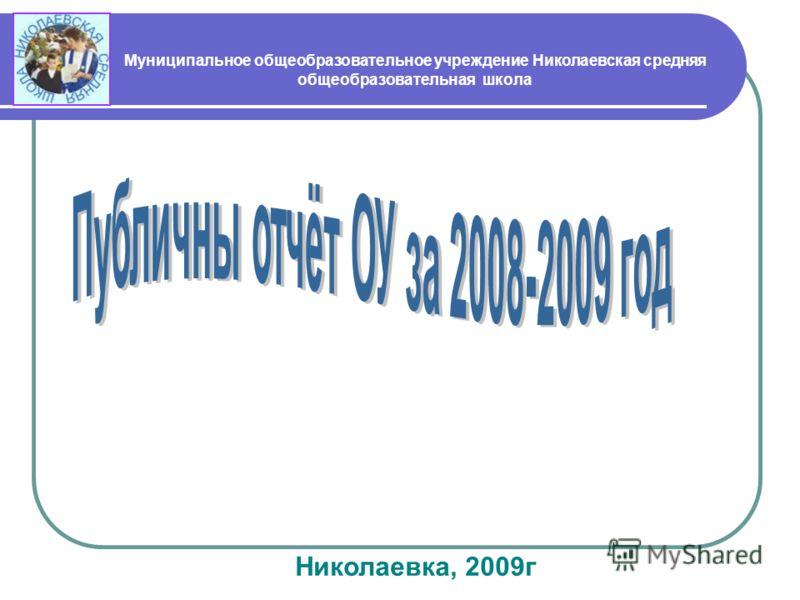 Николаевка, 2009г Муниципальное общеобразовательное учреждение Николаевская средняя общеобразовательная школа