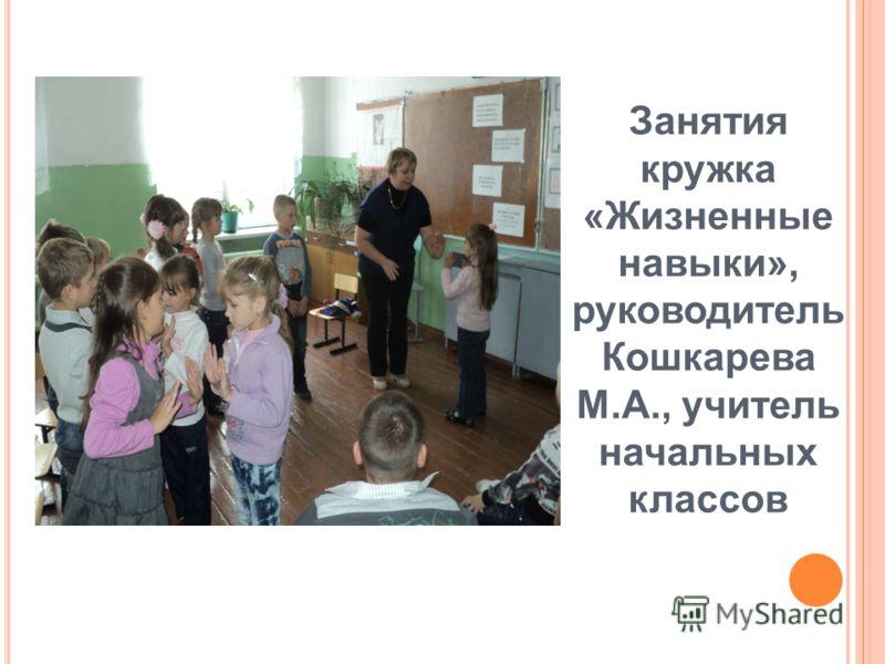 Занятия кружка «Жизненные навыки», руководитель Кошкарева М.А., учитель начальных классов