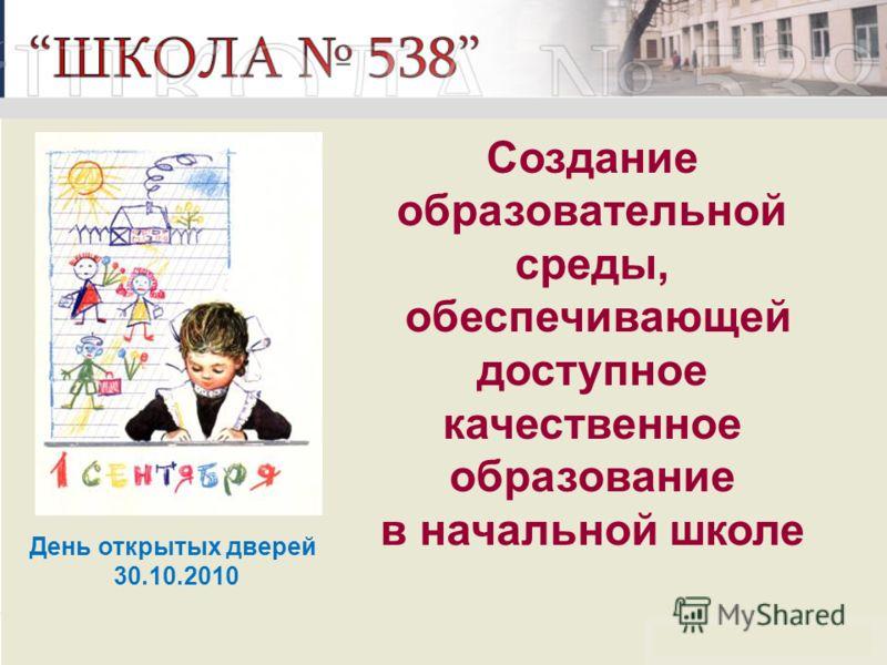 Создание образовательной среды, обеспечивающей доступное качественное образование в начальной школе День открытых дверей 30.10.2010