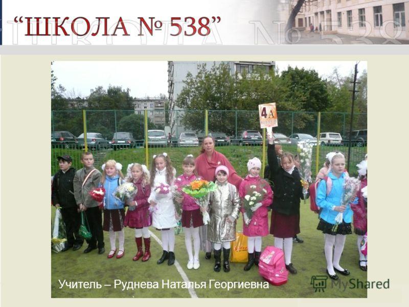 Учитель – Руднева Наталья Георгиевна