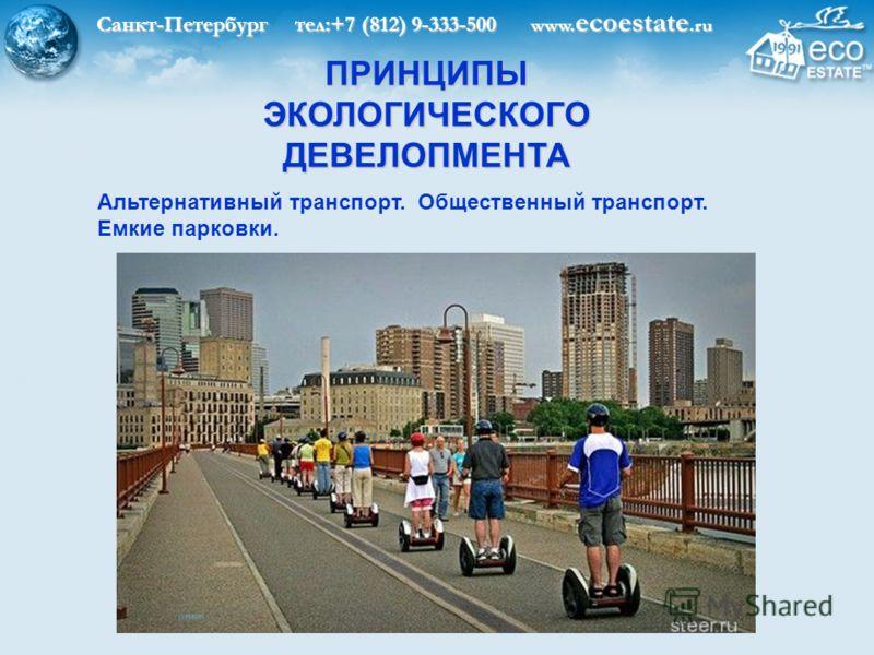 Санкт-Петербург тел:+7 (812) 9-333-500 www. ecoestate.ru ПРИНЦИПЫ ЭКОЛОГИЧЕСКОГО ДЕВЕЛОПМЕНТА Альтернативный транспорт. Общественный транспорт. Емкие парковки.