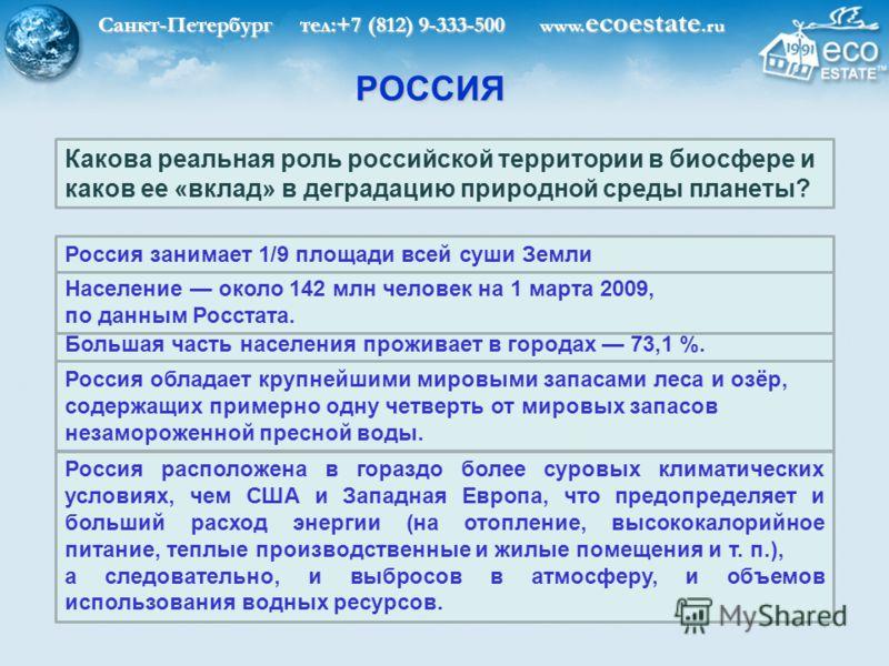 Санкт-Петербург тел:+7 (812) 9-333-500 www. ecoestate.ru РОССИЯ Какова реальная роль российской территории в биосфере и каков ее «вклад» в деградацию природной среды планеты? Россия расположена в гораздо более суровых климатических условиях, чем США