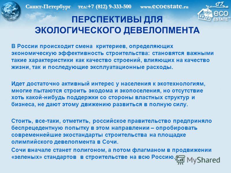 Санкт-Петербург тел:+7 (812) 9-333-500 www. ecoestate.ru ПЕРСПЕКТИВЫ ДЛЯ ЭКОЛОГИЧЕСКОГО ДЕВЕЛОПМЕНТА В России происходит смена критериев, определяющих экономическую эффективность строительства: становятся важными такие характеристики как качество стр