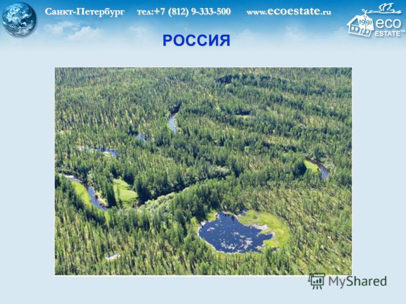 Санкт-Петербург тел:+7 (812) 9-333-500 www. ecoestate.ru РОССИЯ