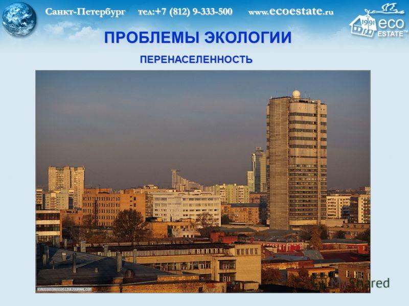 Санкт-Петербург тел:+7 (812) 9-333-500 www. ecoestate.ru ПРОБЛЕМЫ ЭКОЛОГИИ ПЕРЕНАСЕЛЕННОСТЬ