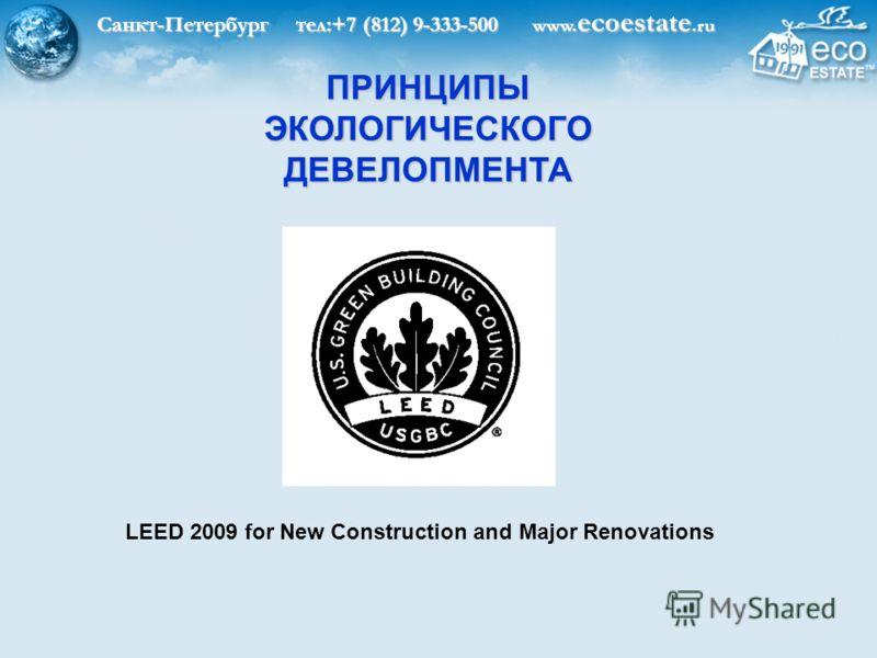 Санкт-Петербург тел:+7 (812) 9-333-500 www. ecoestate.ru ПРИНЦИПЫ ЭКОЛОГИЧЕСКОГО ДЕВЕЛОПМЕНТА LEED 2009 for New Construction and Major Renovations