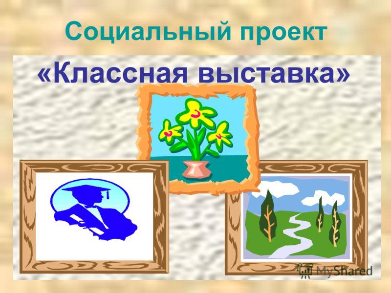 Социальный проект «Классная выставка»