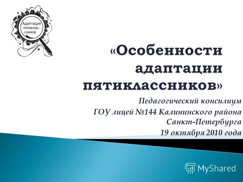 Педагогический консилиум ГОУ лицей 144 Калининского района Санкт-Петербурга 19 октября 2010 года