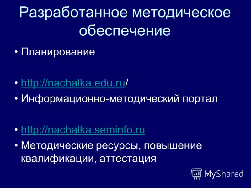 24 Разработанное методическое обеспечение Планирование http://nachalka.edu.ru/http://nachalka.edu.ru Информационно-методический портал http://nachalka.seminfo.ru Методические ресурсы, повышение квалификации, аттестация 24