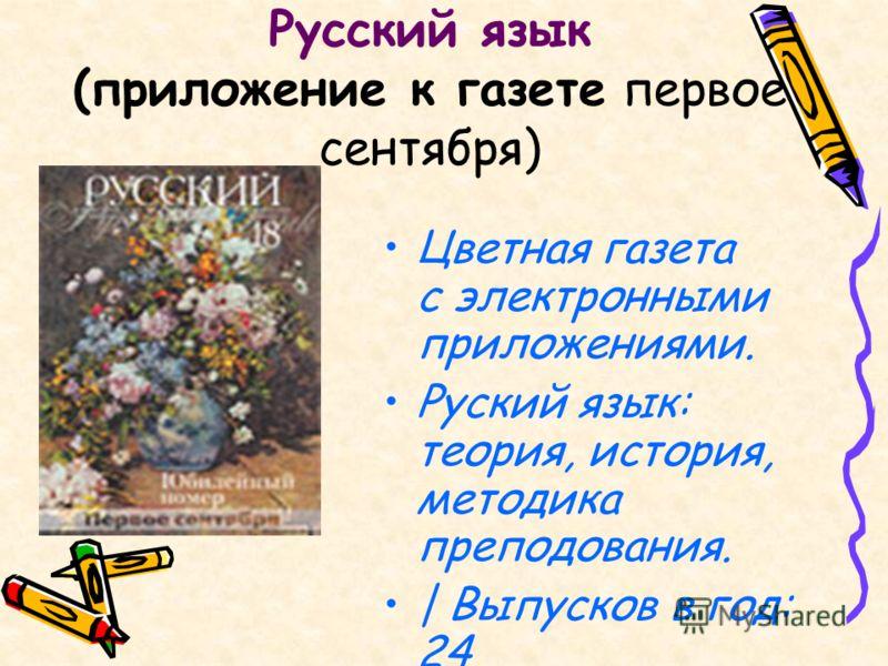 Журнал Русский Язык В Школе