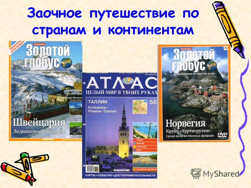Заочное путешествие по странам и континентам