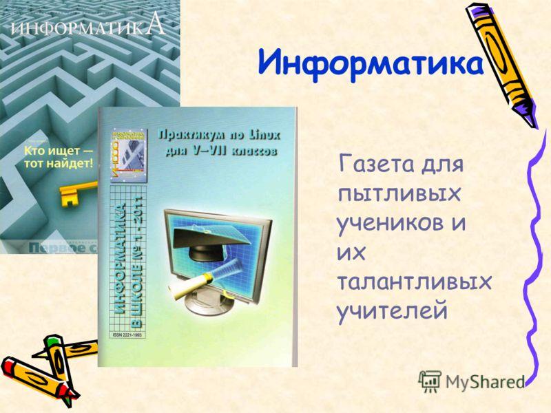 Информатика Газета для пытливых учеников и их талантливых учителей