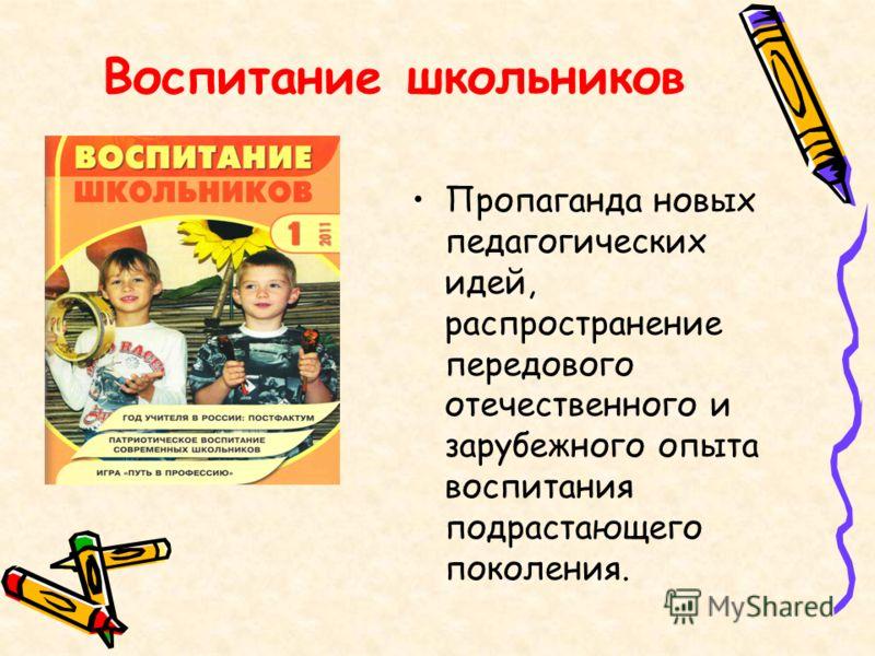 Воспитание школьников Пропаганда новых педагогических идей, распространение передового отечественного и зарубежного опыта воспитания подрастающего поколения.