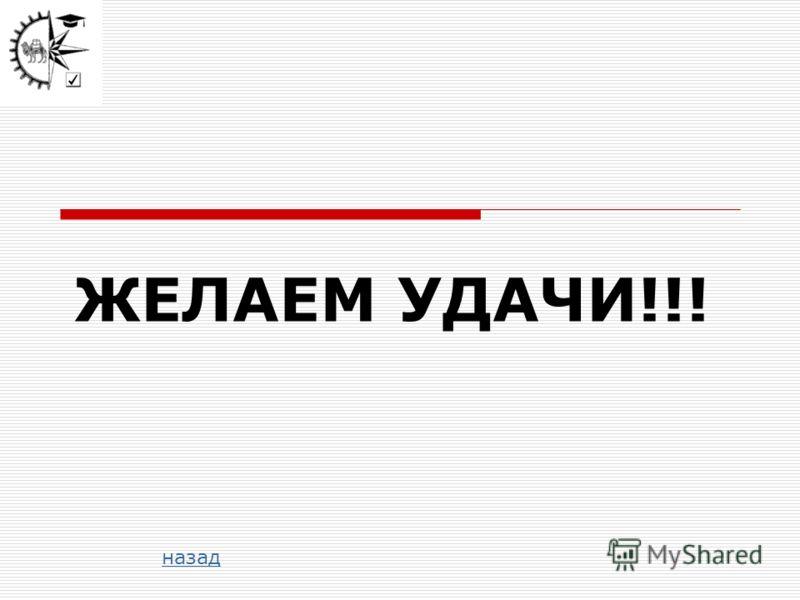 ЖЕЛАЕМ УДАЧИ!!! назад