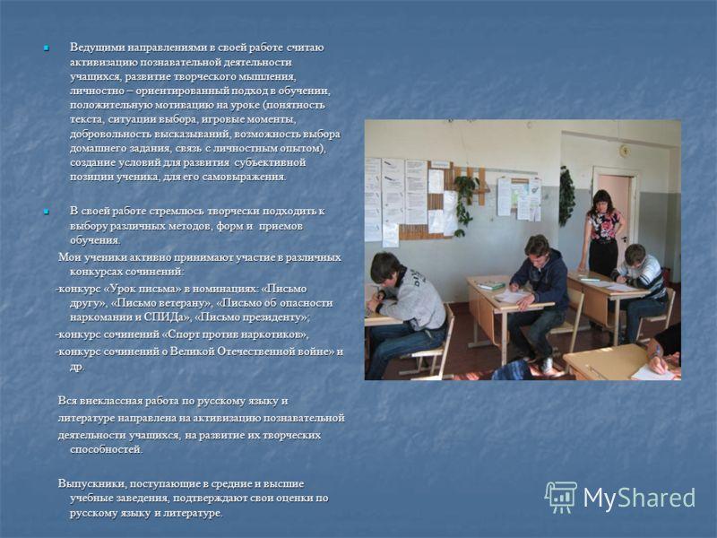 Ведущими направлениями в своей работе считаю активизацию познавательной деятельности учащихся, развитие творческого мышления, личностно – ориентированный подход в обучении, положительную мотивацию на уроке (понятность текста, ситуации выбора, игровые