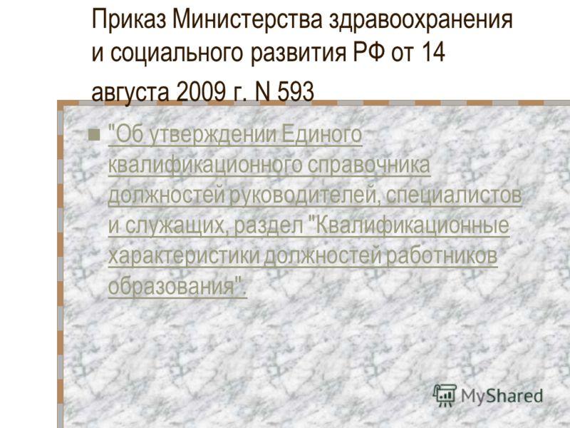 Приказ Министерства здравоохранения и социального развития РФ от 14 августа 2009 г. N 593