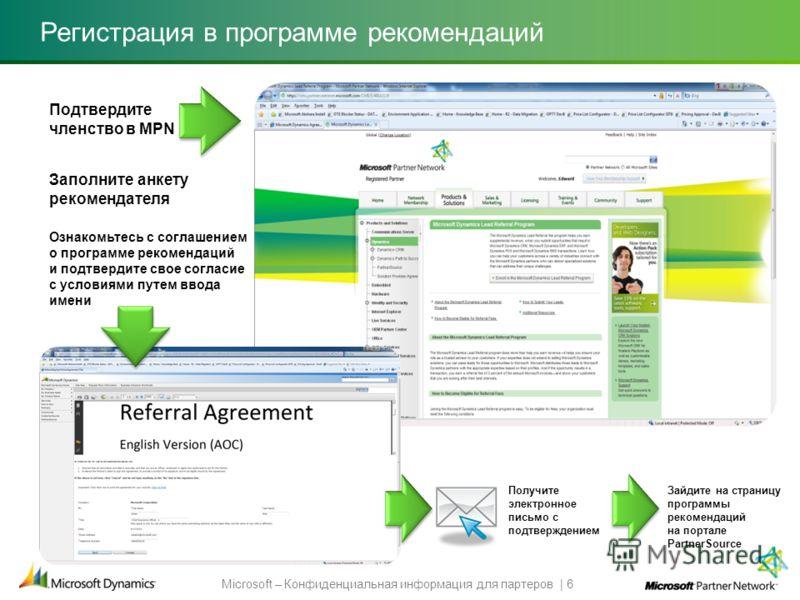 Microsoft – Конфиденциальная информация для партеров | 6 Регистрация в программе рекомендаций Подтвердите членство в MPN Получите электронное письмо с подтверждением Зайдите на страницу программы рекомендаций на портале PartnerSource Заполните анкету